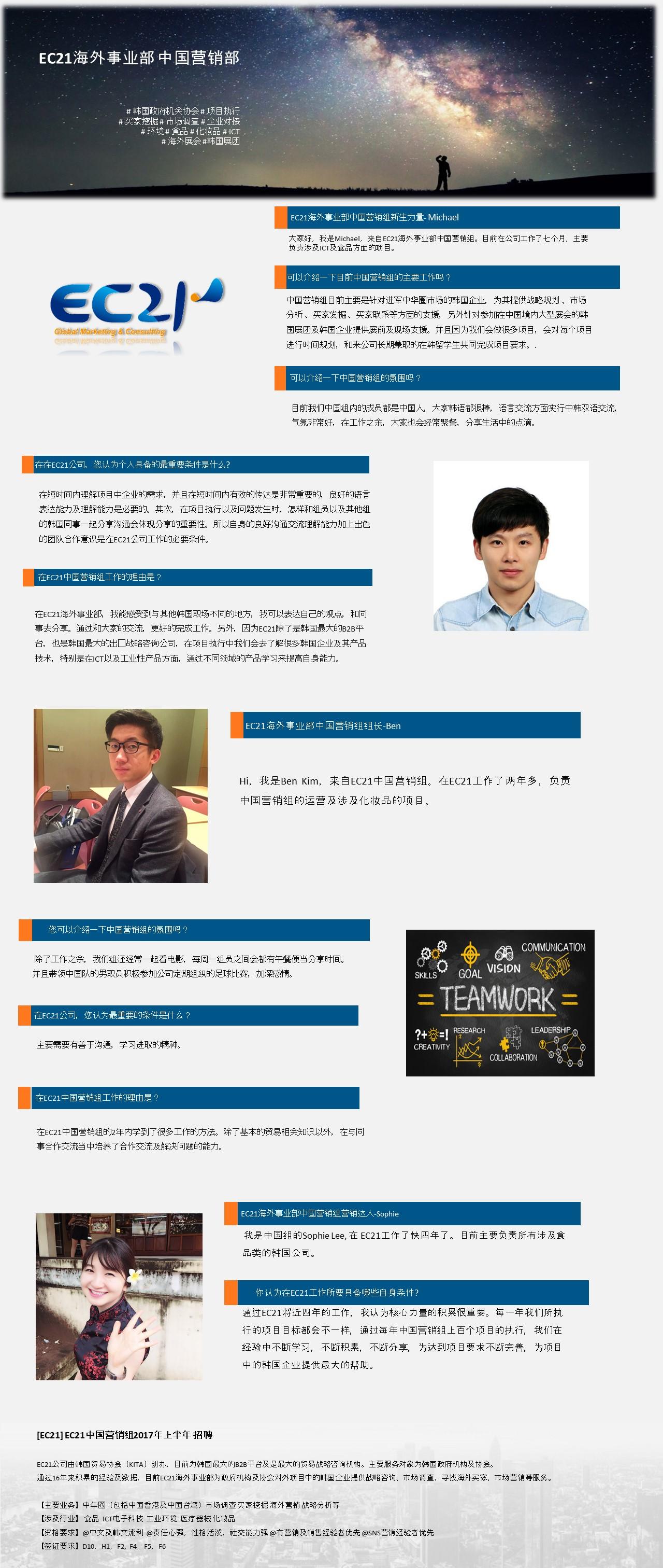 중국마케팅팀 직원 인터뷰
