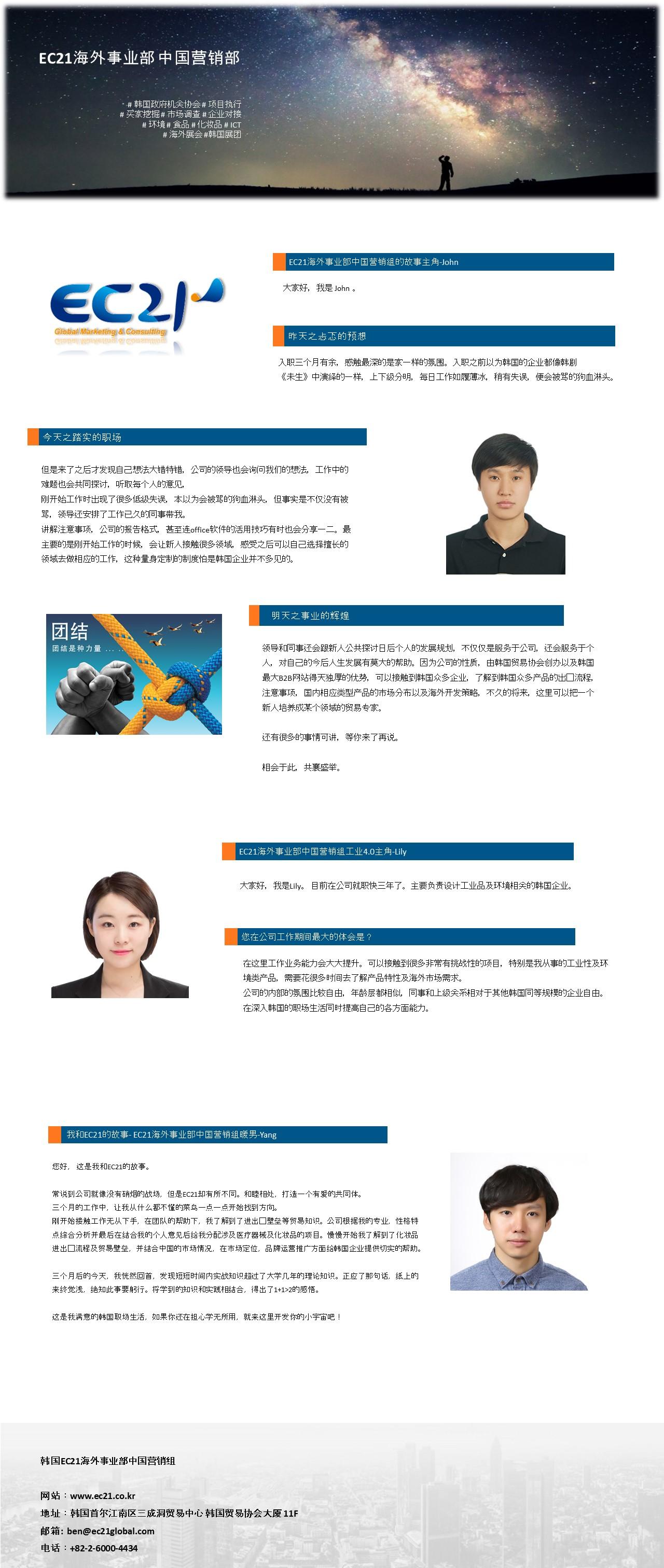 중국마케팅팀 직원 인터뷰2