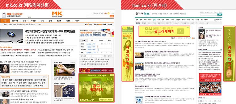 주요 게재 사이트 예시(국내)