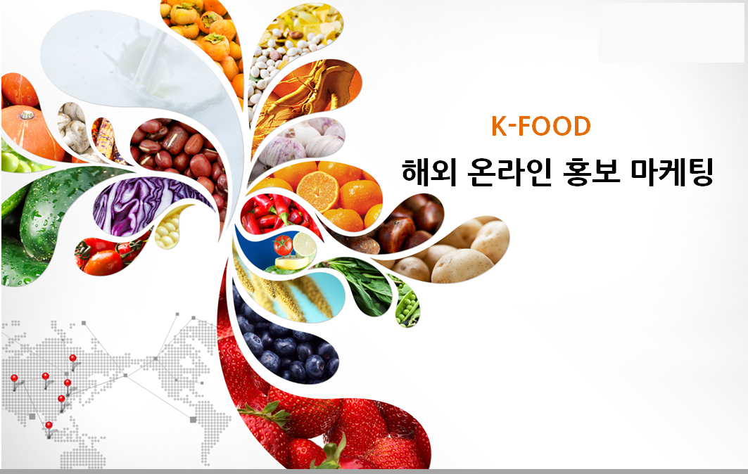 K-Food 글로벌 홍보 마케팅