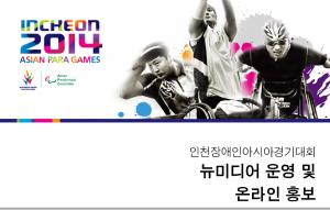 인천장애인아시아경기대회 온라인 홍보