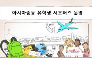 아시아중동 유학생 서포터즈 운영