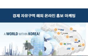 경제 자유구역 해외 온라인 홍보 마케팅