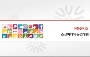 식품전시회 소셜미디어 운영대행