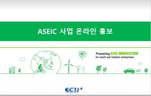 ASEIC 사업 온라인 홍보