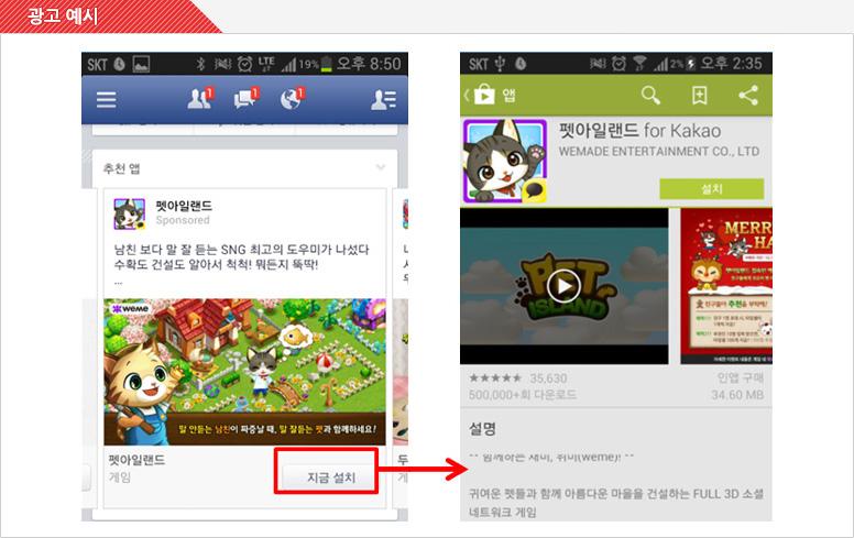 페이스북 앱설치광고